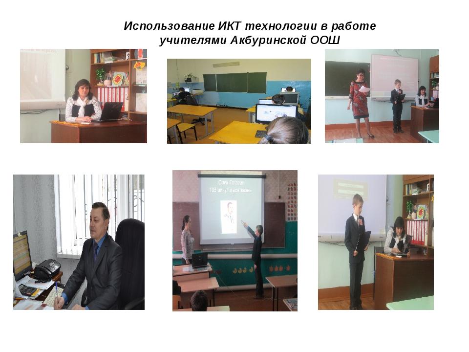 Использование ИКТ технологии в работе учителями Акбуринской ООШ
