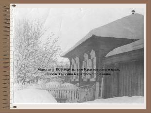 Родился в 1939 году на юге Красноярского края, в селе Таскино Каратузского р