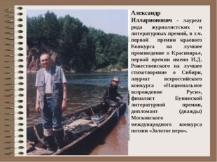 Александр Илларионович - лауреат ряда журналистских и литературных премий, в