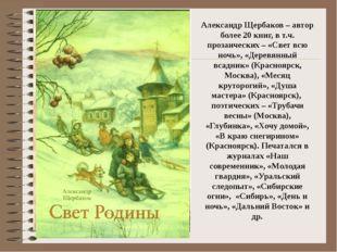 Александр Щербаков – автор более 20 книг, в т.ч. прозаических – «Свет всю ноч