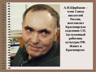 А.И.Щербаков – член Союза писателей России, возглавлял Красноярское отделение