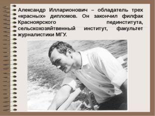 Александр Илларионович – обладатель трех «красных» дипломов. Он закончил фил