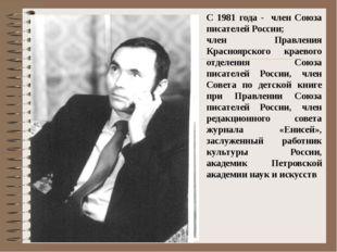 С 1981 года - член Союза писателей России; член Правления Красноярского краев