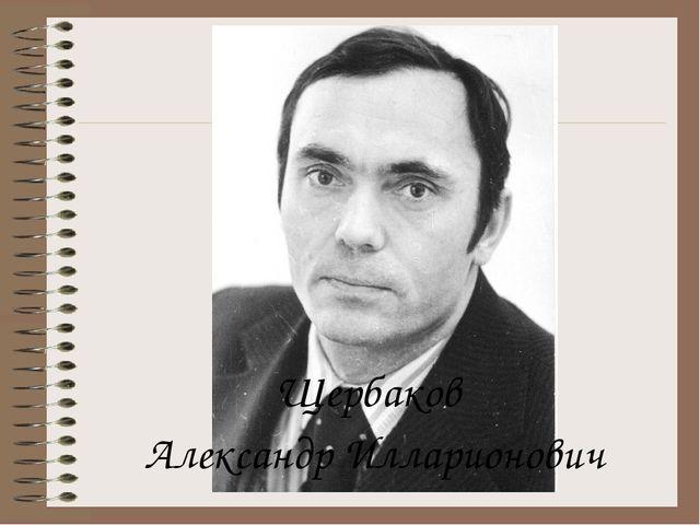 Щербаков Александр Илларионович