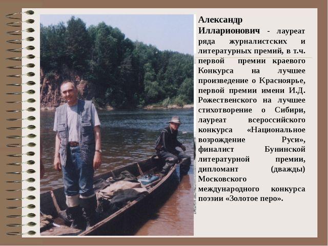 Александр Илларионович - лауреат ряда журналистских и литературных премий, в...