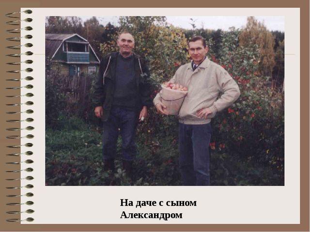 На даче с сыном Александром