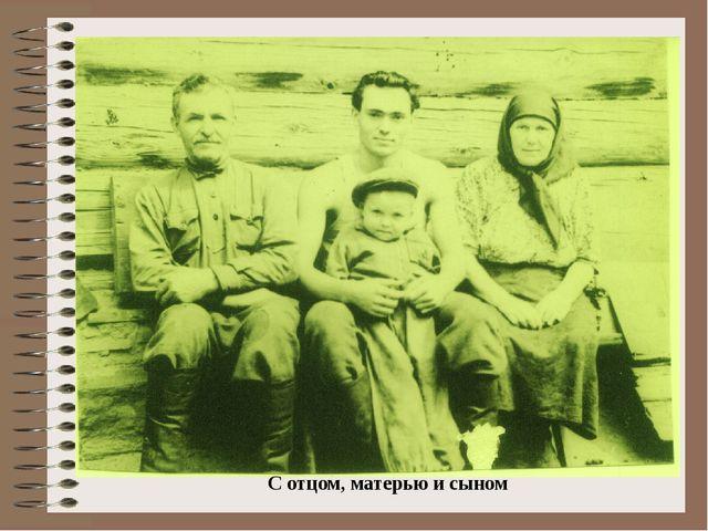 С первенцем С отцом, матерью и сыном