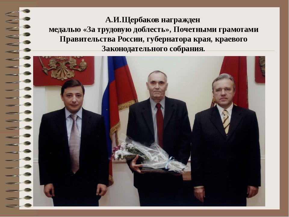 А.И.Щербаков награжден медалью «За трудовую доблесть», Почетными грамотами П...
