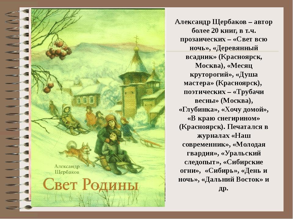 Александр Щербаков – автор более 20 книг, в т.ч. прозаических – «Свет всю ноч...