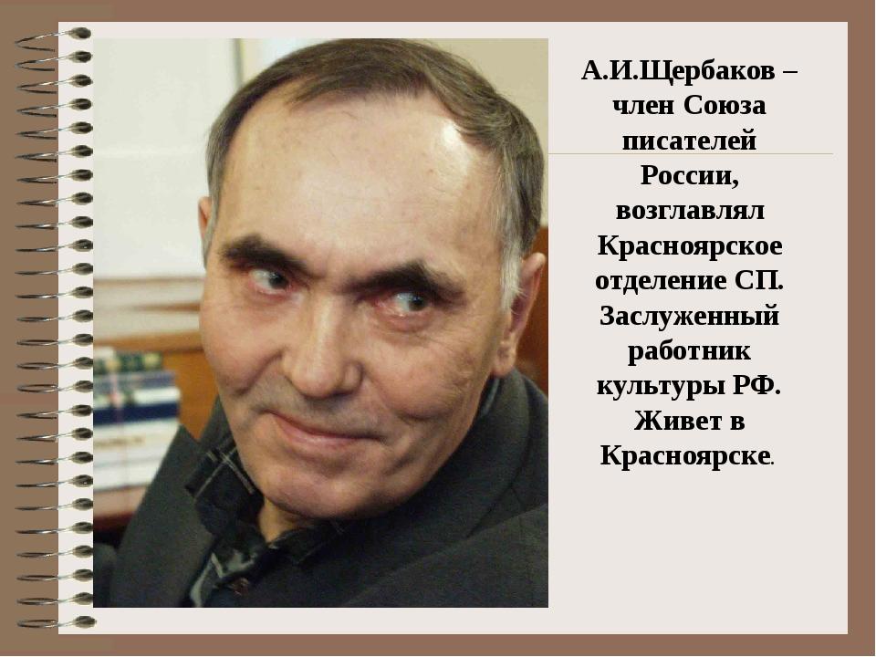 А.И.Щербаков – член Союза писателей России, возглавлял Красноярское отделение...