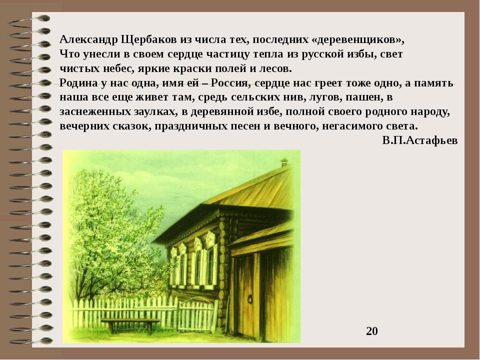Александр Щербаков из числа тех, последних «деревенщиков», Что унесли в свое...