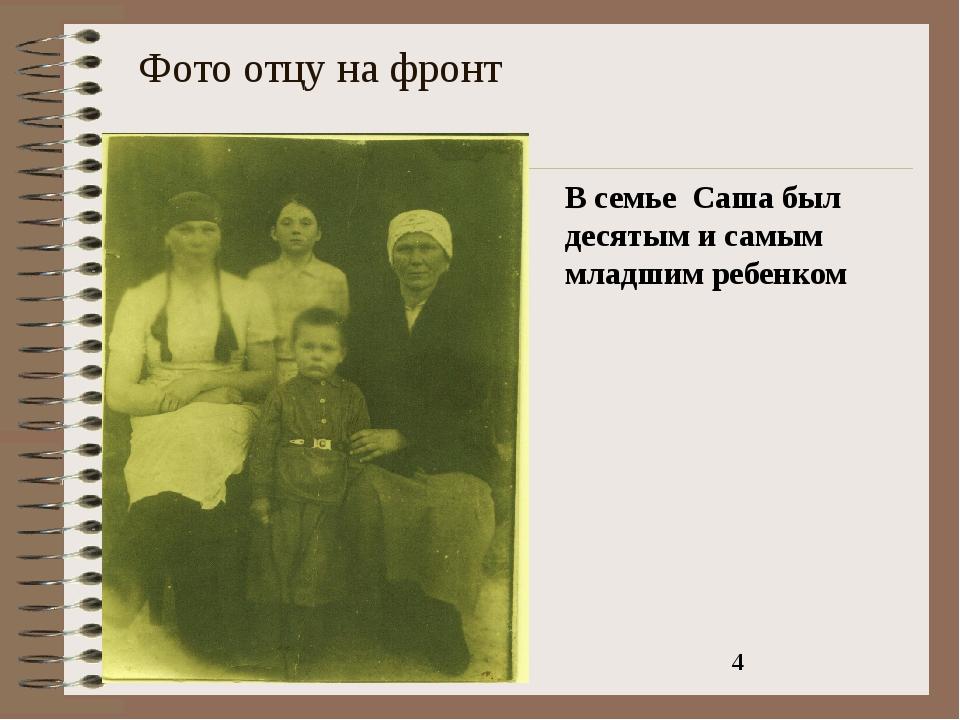 Фото отцу на фронт В семье Саша был десятым и самым младшим ребенком