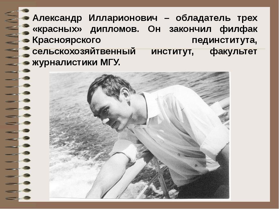 Александр Илларионович – обладатель трех «красных» дипломов. Он закончил фил...