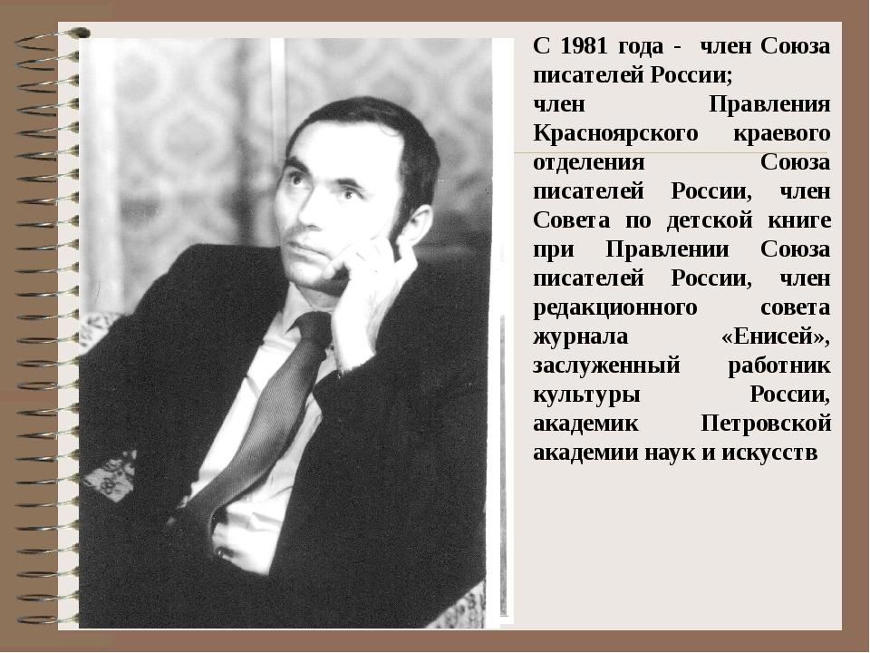 С 1981 года - член Союза писателей России; член Правления Красноярского краев...
