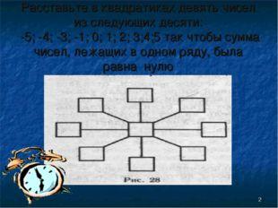 * Расставьте в квадратиках девять чисел из следующих десяти: -5; -4; -3; -1;