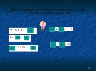 * Вместо квадратиков впишите такие числа, чтобы получились верные равенства: