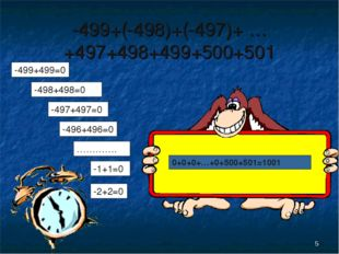 * -499+(-498)+(-497)+ … +497+498+499+500+501 -499+499=0 -498+498=0 -497+497=0