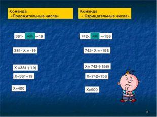 * Команда «Положительные числа» Команда « Отрицательные числа» 381- ….. =-19
