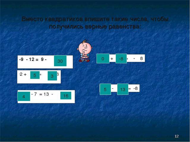 * Вместо квадратиков впишите такие числа, чтобы получились верные равенства:...
