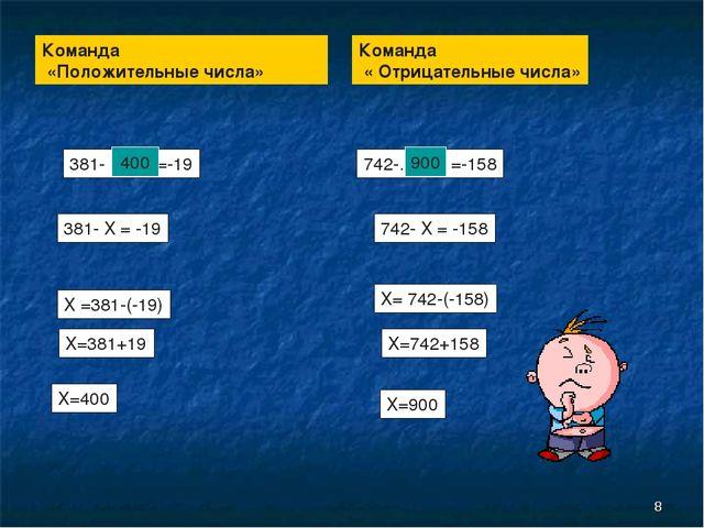 * Команда «Положительные числа» Команда « Отрицательные числа» 381- ….. =-19...
