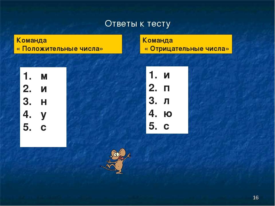 * Ответы к тесту Команда « Положительные числа» Команда « Отрицательные числа...