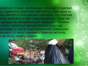 В смешанных отходах, включающих кухонный и садовый мусор, содержатся различн