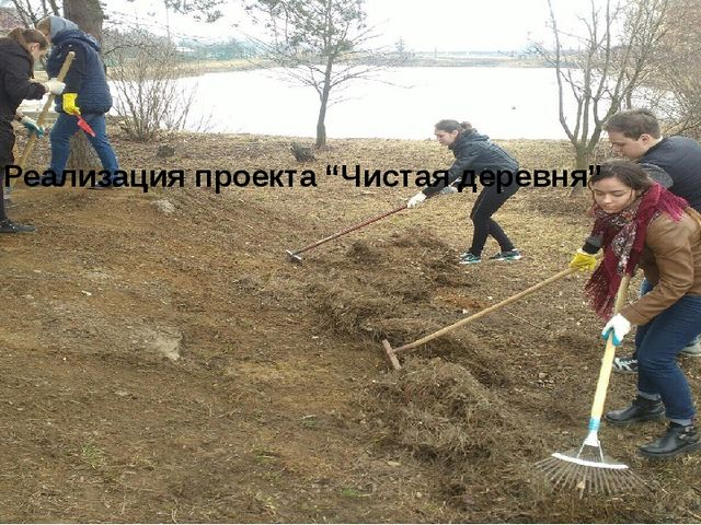 "Реализация проекта ""Чистая деревня"""