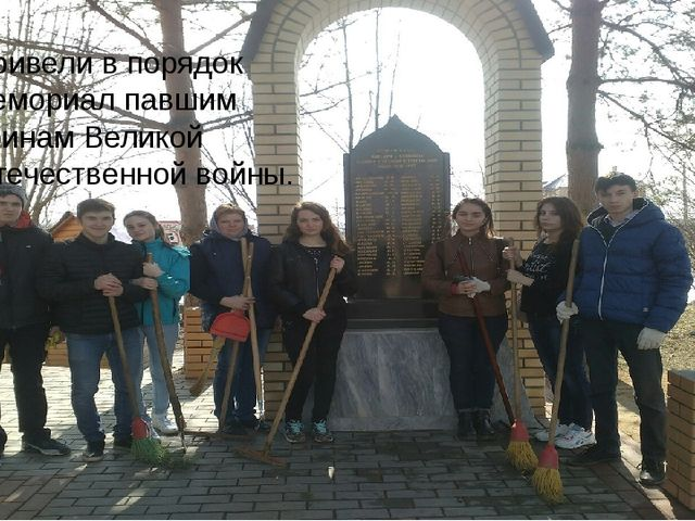 Привели в порядок мемориал павшим воинам Великой Отечественной войны.