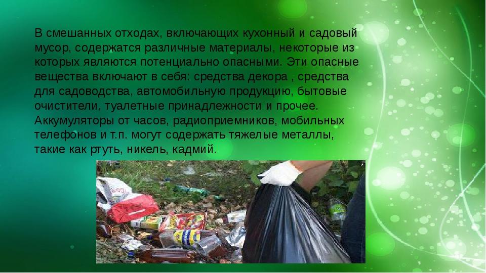 В смешанных отходах, включающих кухонный и садовый мусор, содержатся различн...