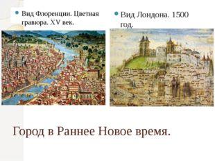 Город в Раннее Новое время. Вид Флоренции. Цветная гравюра. XV век. Вид Лондо