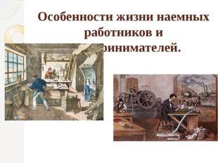 Особенности жизни наемных работников и предпринимателей.