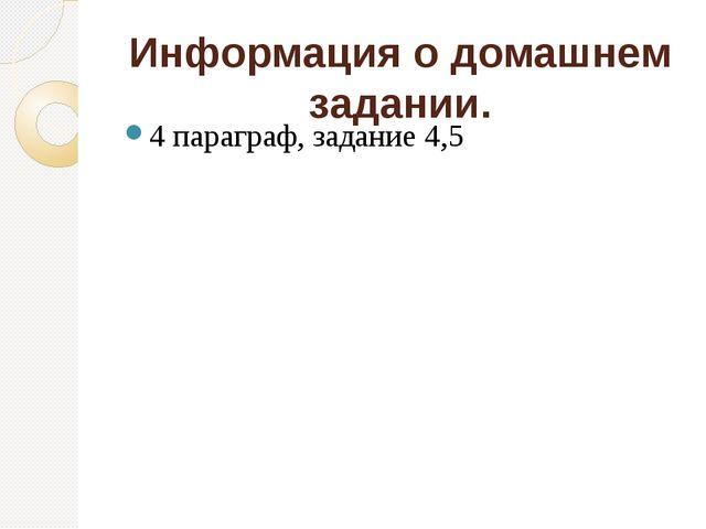 Информация о домашнем задании. 4 параграф, задание 4,5