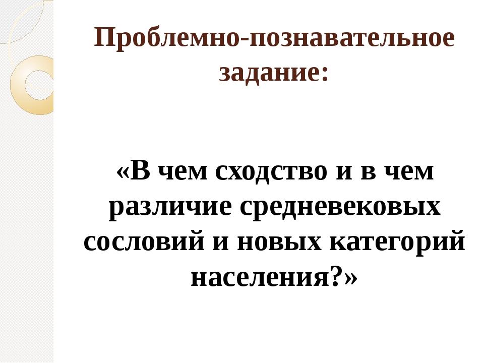 Проблемно-познавательное задание: «В чем сходство и в чем различие средневеко...