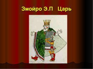 Змойро Э.П Царь