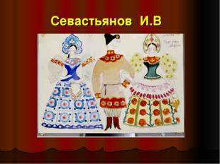Севастьянов И.В