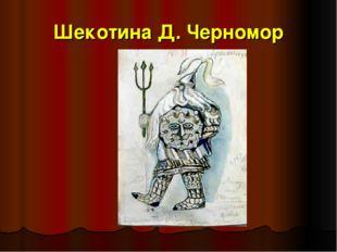Шекотина Д. Черномор