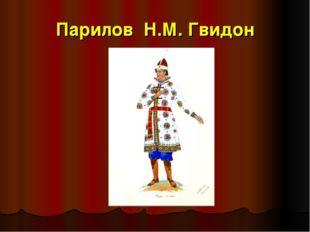 Парилов Н.М. Гвидон