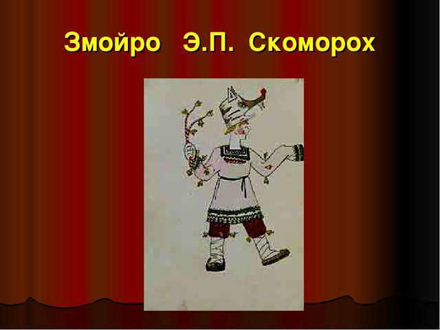 Змойро Э.П. Скоморох