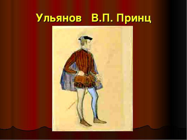 Ульянов В.П. Принц