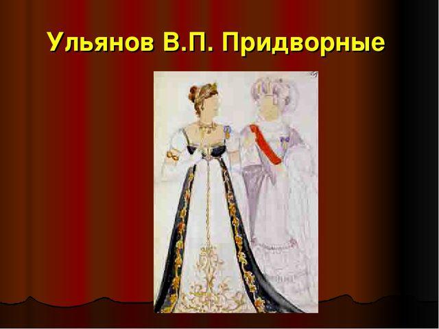 Ульянов В.П. Придворные