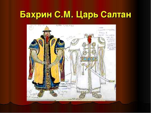 Бахрин С.М. Царь Салтан