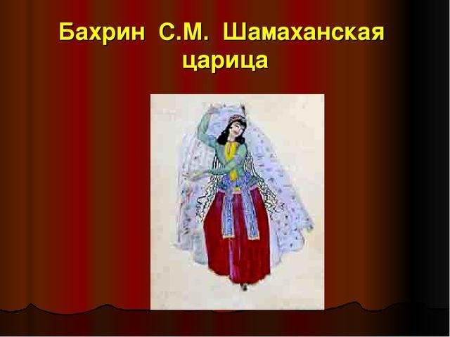 Бахрин С.М. Шамаханская царица