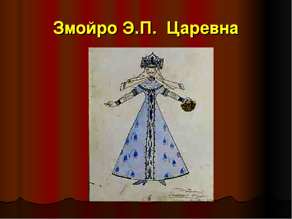 Змойро Э.П. Царевна