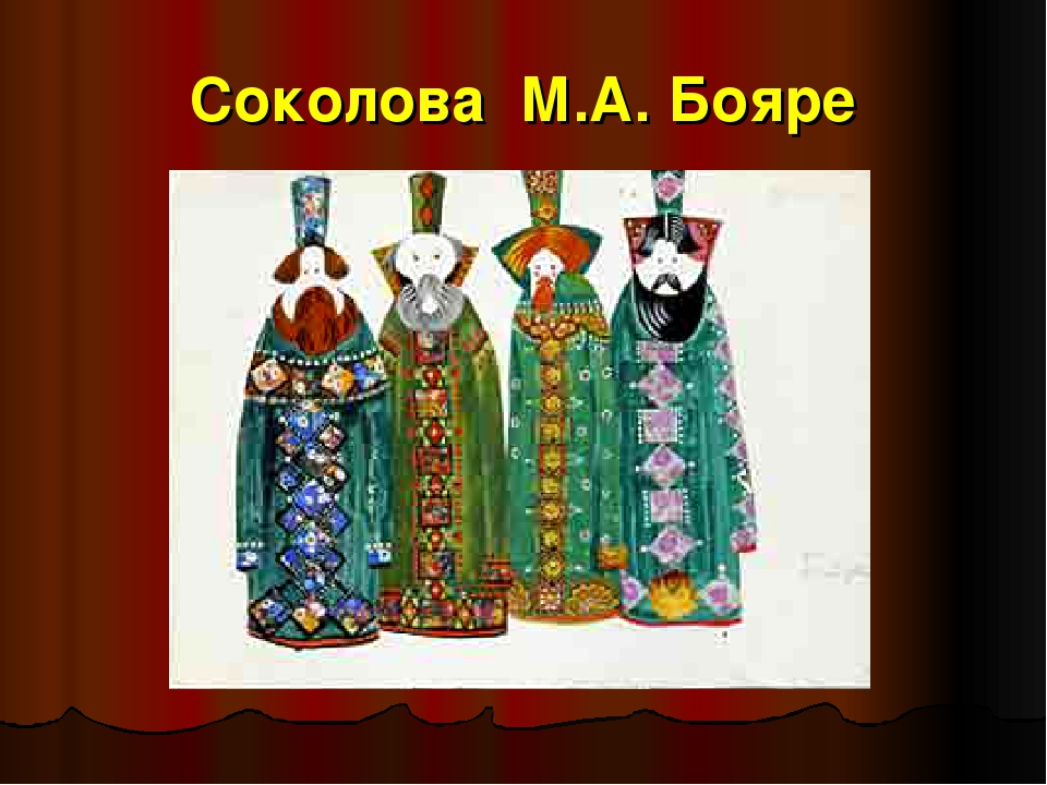 Соколова М.А. Бояре