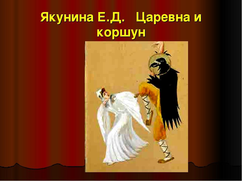 Якунина Е.Д. Царевна и коршун