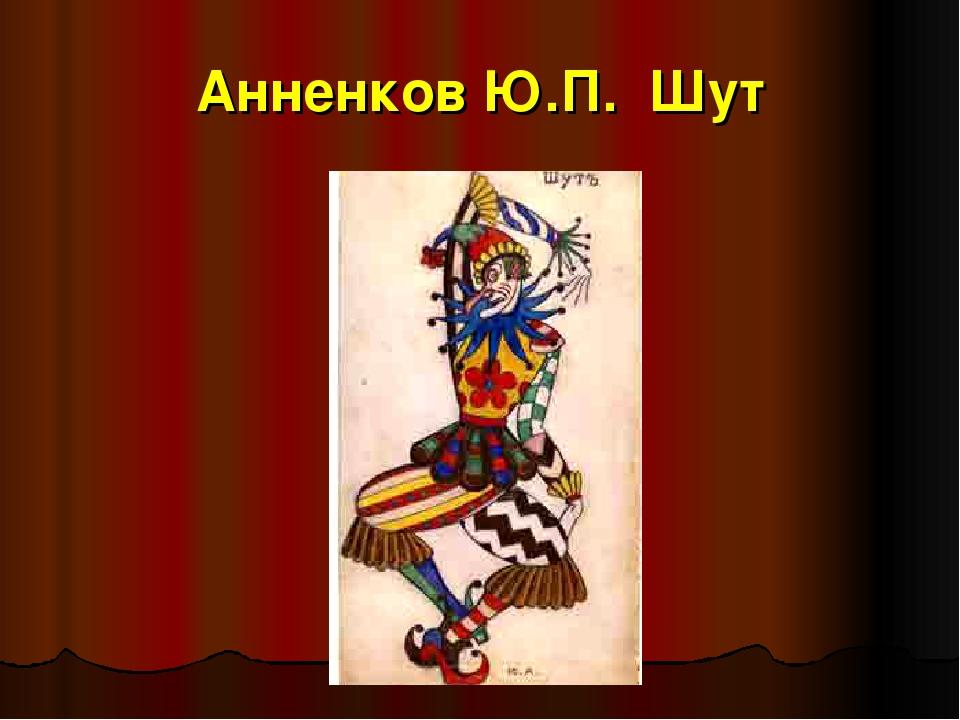 Анненков Ю.П. Шут