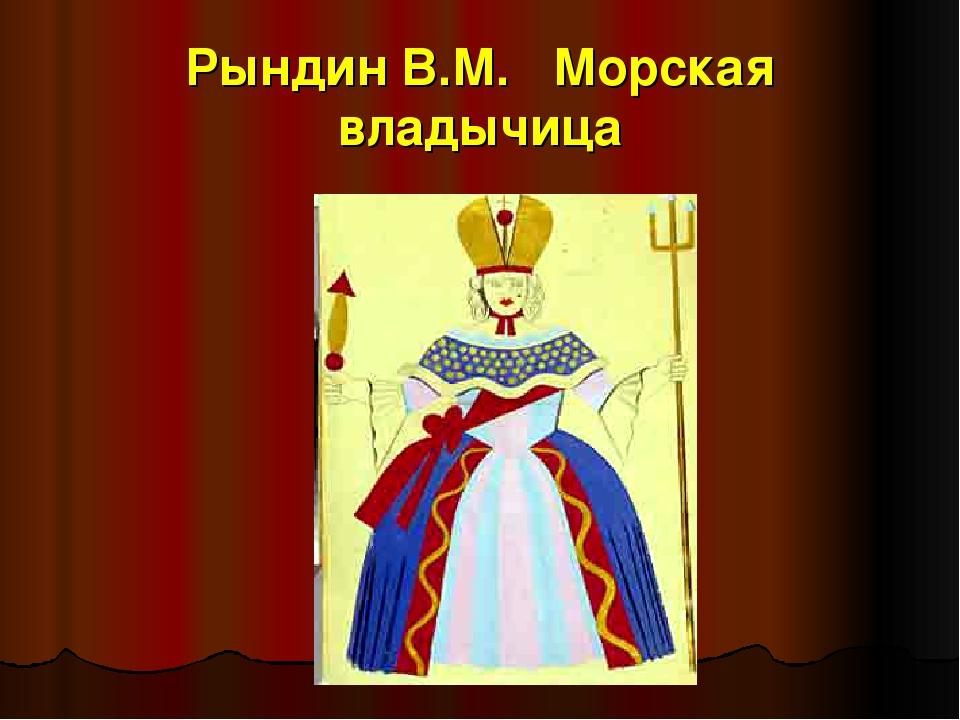 Рындин В.М. Морская владычица