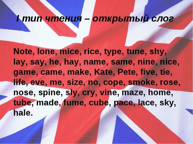 Iтип чтения – открытый слог Note, lone, mice, rice, type, tune, shy, lay,...