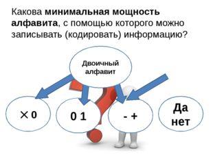 Информационный вес символа двоичного алфавита принят за единицу информации –