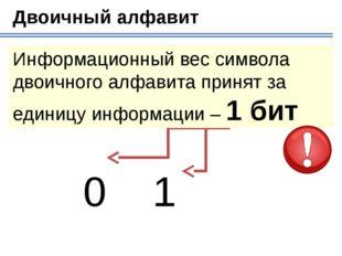Информационный вес символа = длине двоичного кода Например: 11101000111011011